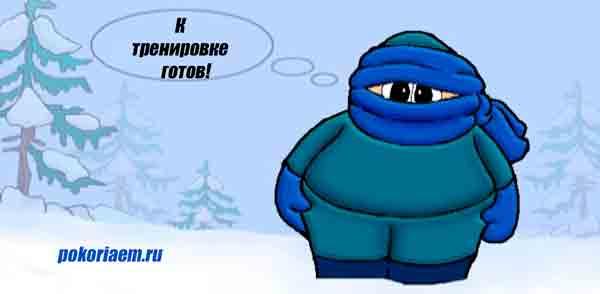 спортивные-тренировки-зимой