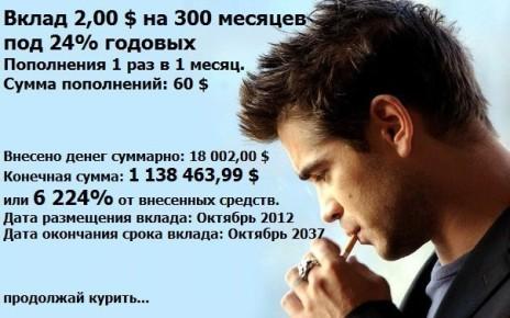 Курение-инвестирование