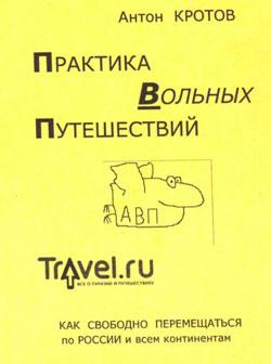 практика_вольных_путешествий