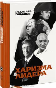 harizma_lidera_radislav_gandopas