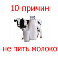 10 причин не пить молоко