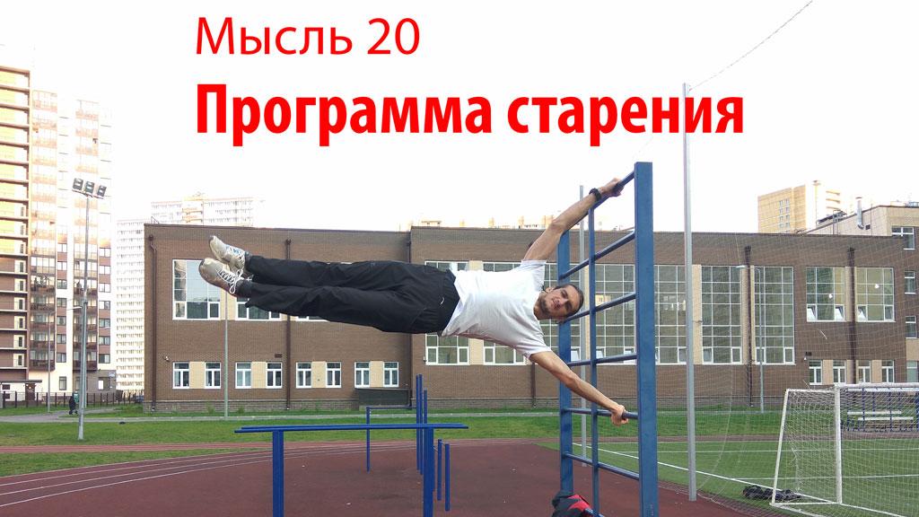 программа-старения--20-мысль