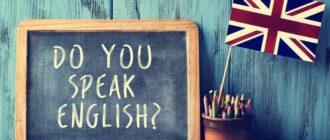 Флаг английского
