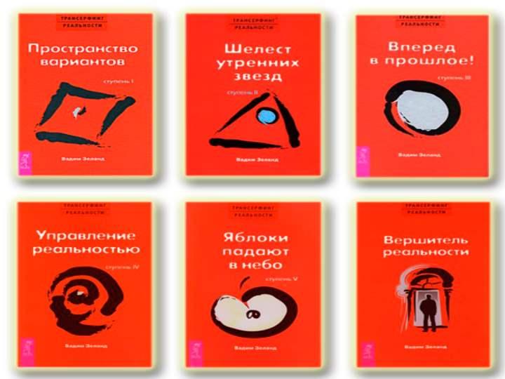 6 книг Зеланда