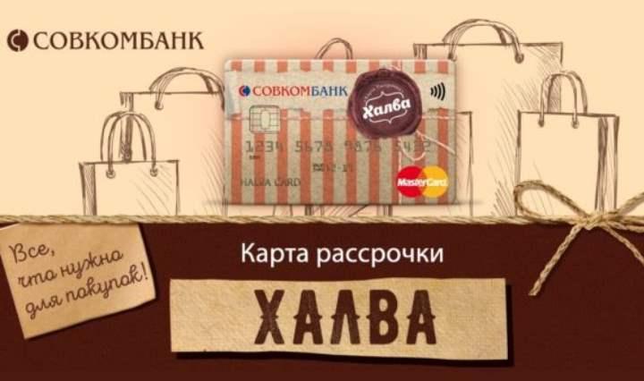 Сочетание кредитной и дебетовой карты,