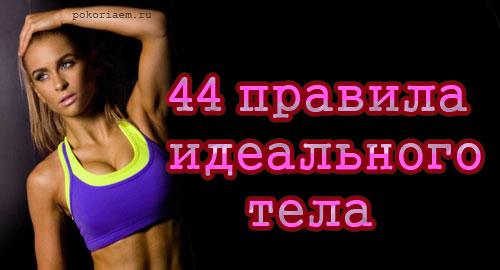 44-pravila-красоты