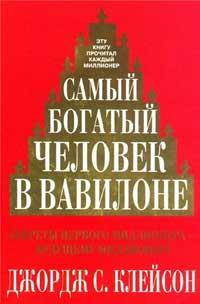 kleyson-dzhordzh-samyy-bogatyy-chelovek-v-vavilone