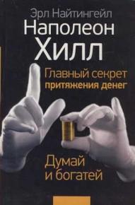 думай_и_богатей