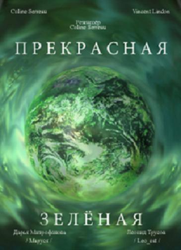 93988193_Prekrasnaya_zelyonaya