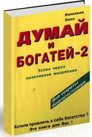 dymai_i_bogatey