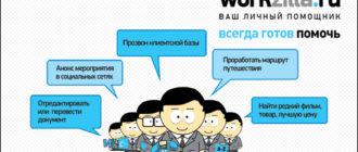 воркзилла-сайт