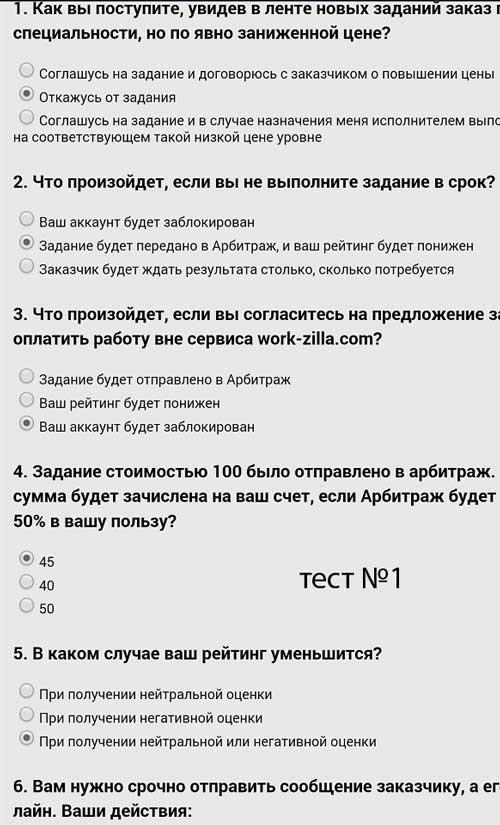 тест_воркзилла