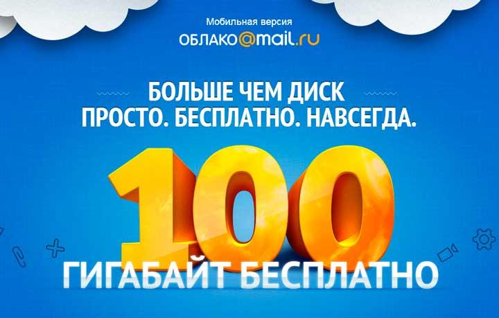 100_гб_бесплатно