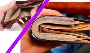 До и после богатства
