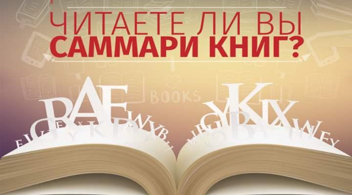 Выводы по книгам