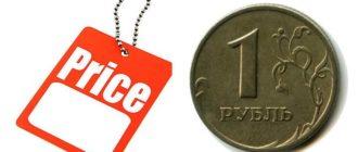 Ценник и деньги