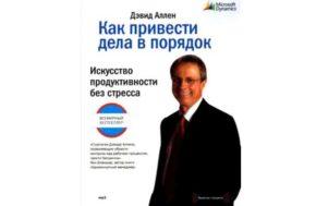 Книга Дэвида Аллена