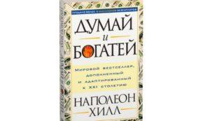 Книга Хилла