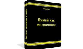 Книга Харва