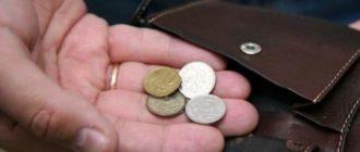случай возникновения финансовых сложностей