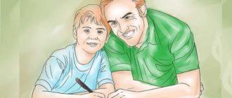 Рисунок идеальной семьи