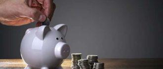 Ведите учет доходов и расходов