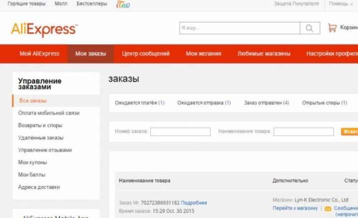 Для удобства покупателей России у AliExpress есть русифицированный сайт