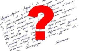 Реально ли дать характеристику человеку по его почерку