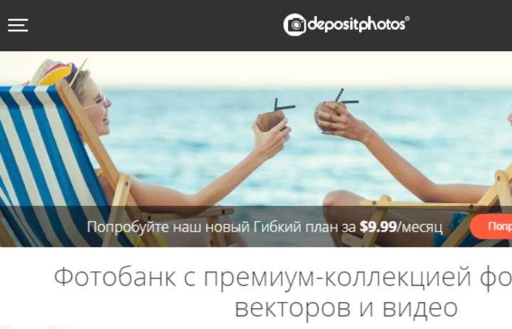 Скрин с сайта депозитфото