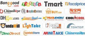 Покупатели и жители разных стран Европы и Азии пользуются китайскими и азиатскими интернет-магазинами