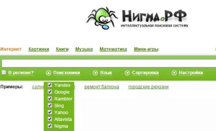 Nigma это Российская система поиска
