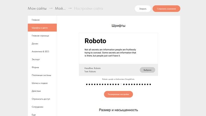 Конструктор в основном ориентирован на создание простых сайтов и лендингов