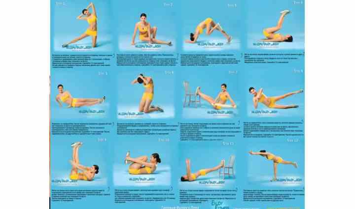 12 упражнений для дома