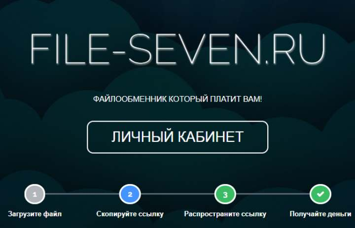 Скрин с сайта файл севен