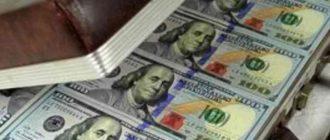 Чемоданчик с долларами