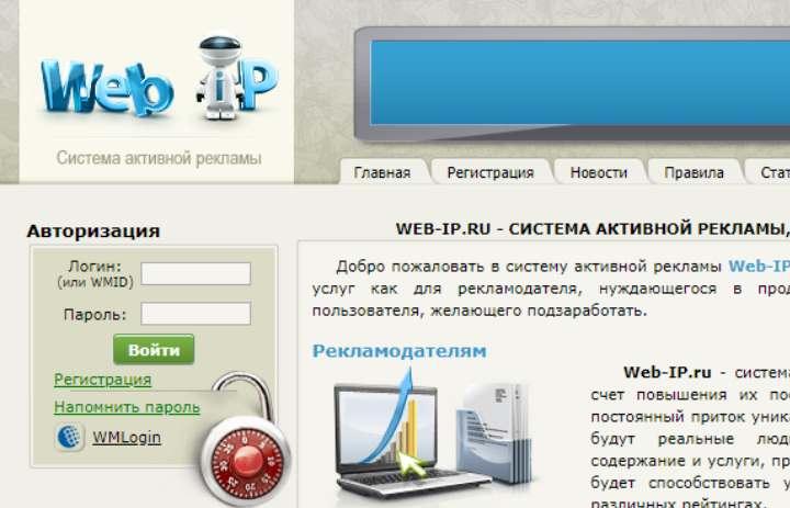 Скрин с сайта вебайпи