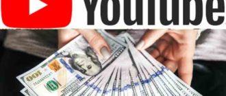 Какие факторы влияют на заработок на YouTube