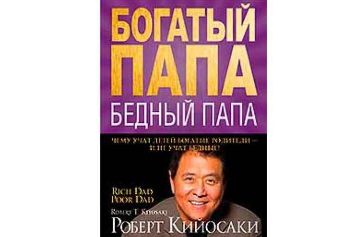 эта книга известна многим