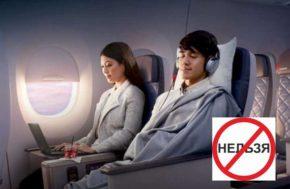 15 вещей, которые никогда не стоит делать в самолете