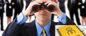 Способы быстро найти работу или подработку