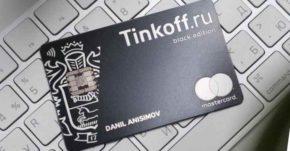 Металлическая карта Tinkoff Black Metal Edition от Тинькофф банка: условия, тарифы, описание