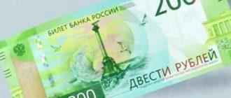 Купюра 200 р.