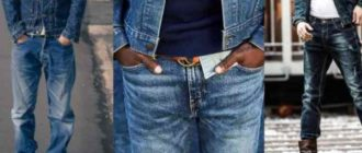 Три вида посадки джинсов, то есть высоты пояса