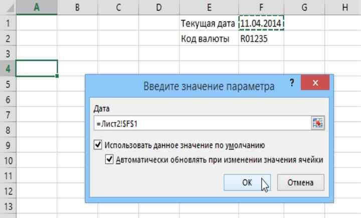 Программа Excel может помочь в сборе данных, и планировании достижения цели