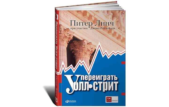 книга является отличным источником получения финансовой грамотности