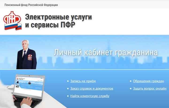 Пенсионный фонд России является системой оказания госуслуг в области социального обеспечения