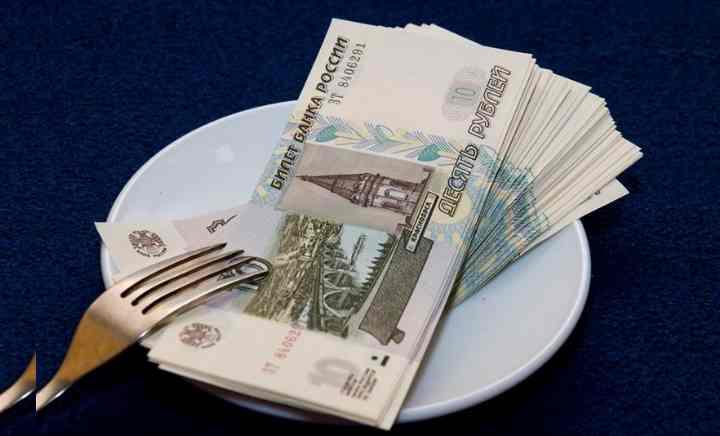 Деньги на обязательные текущие расходы