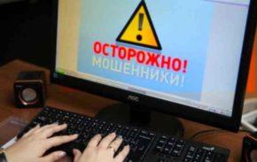 Что представляет из себя интернет - мошенничество