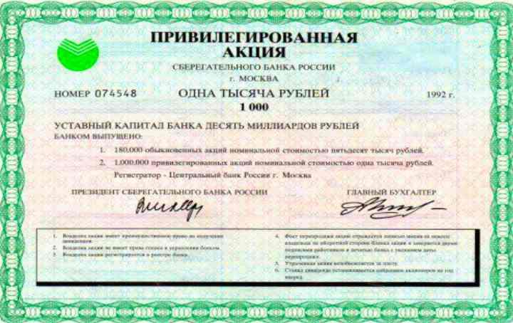 В 2010 году акции Сбербанка можно было приобрести по цене 85 рублей за штуку