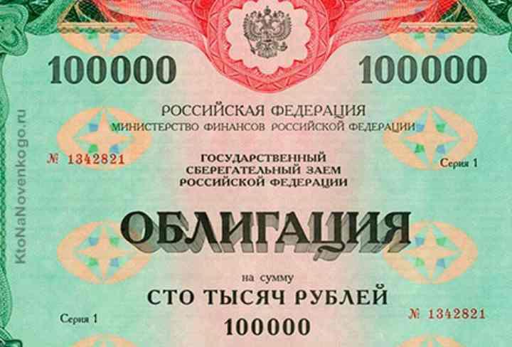 Следует знать, что при покупке данного типа облигаций, придётся платить комиссию брокеру и НДФЛ 13%.